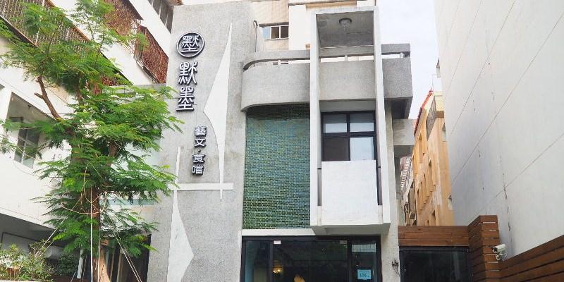 默墨藝文食嚐蔬食咖啡館,名人官邸改建而成的蔬食咖啡館,有著藝文風貌。(台中蔬食/台中咖啡/模範街美食)