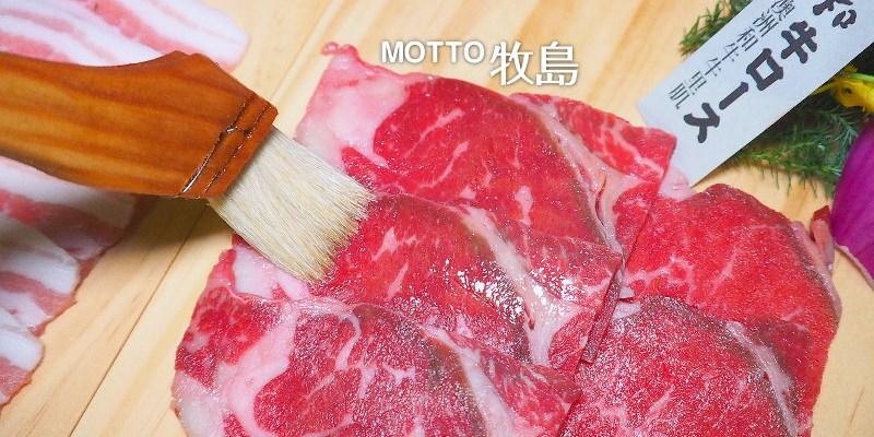牧島燒肉專門店,全新年度新菜色,有澳洲和牛、盤克夏、伊比利豬等高檔食材,享受單純吃燒肉的樂趣!(台中排隊燒肉/大墩路美食/台中燒烤/試吃)