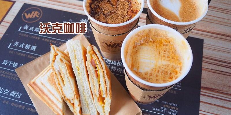 WorkShop coffee。沃克咖啡,工業區內的露天咖啡,平價咖啡還有熱壓吐司可以搭配著吃!(西屯咖啡/台中熱壓吐司/台中平價咖啡/台中下午茶)