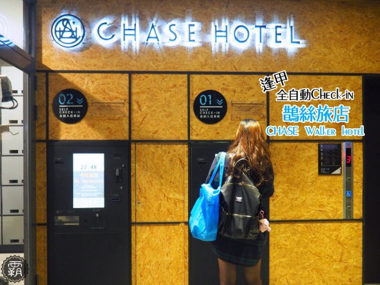CHASE Walker Hotel 鵲絲旅店,逢甲第一間全自動Check-in系統的旅店!(台中旅店/逢甲住宿/台中旅館/台中飯店/台中旅遊)