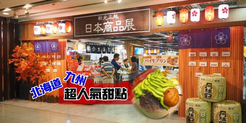 新光三越2016日本商品展,北海道、九州超人氣甜點,快來看看這次又有甚麼驚人甜點登場啦!(日本商品展/新光三越日本展/新光三越美食活動/邀約)