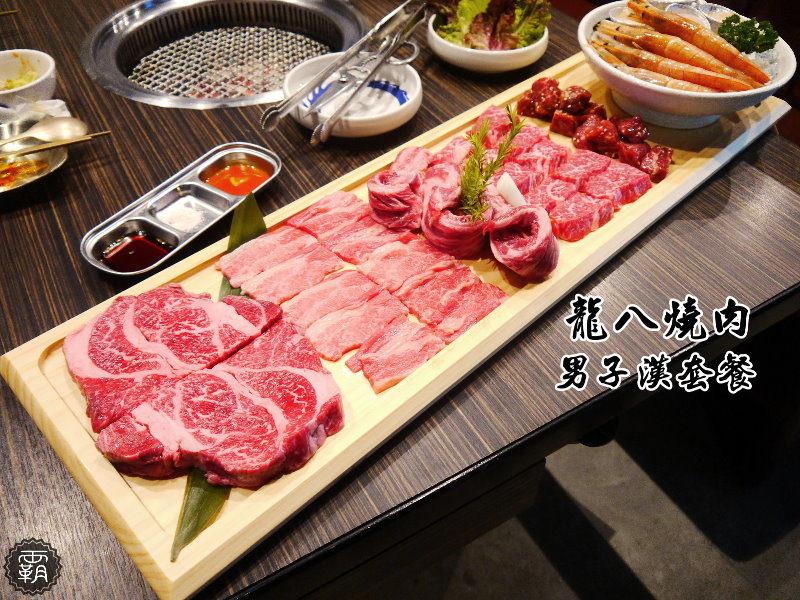 龍八燒肉,崇德路韓風貨櫃屋燒肉,男子漢套餐就是狂,要給你滿滿的牛肉!(北屯燒肉/台中燒烤/台中韓式燒烤/台中貨櫃屋餐廳)