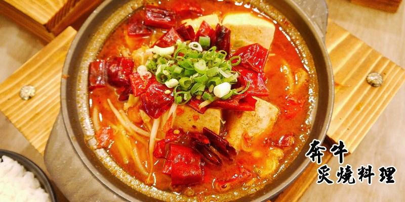 奔牛炙燒料理,不用揪團上館子,美食街內也能吃到精緻的川湘菜。(台中川湘菜/新光三越美食/台中中式料理)