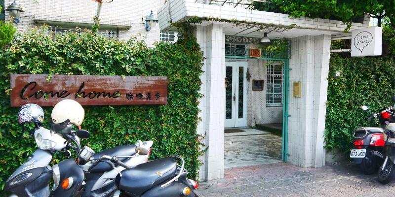 Come home咖啡漫步,嘉義市區內很夯的老房咖啡館,享受午後的小確幸。(嘉義老房咖啡館/嘉義甜點/嘉義輕食)