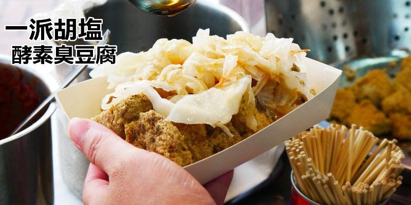 一派胡塩酵素臭豆腐,台中也能吃到用蔬菜酵素發酵的臭豆腐,吃起來真的是又香又酥!(台中臭豆腐/豐原八方夜市美食/豐原臭豆腐/試吃)