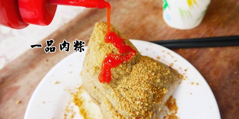 一品肉粽,得過獎的招牌肉粽,吃起來有媽媽味!(台中肉粽/端午節肉粽/台中美食)
