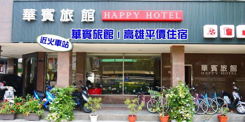 華賓旅館,近高雄火車站的平價旅館,典雅靜謐的環境頗適合有一定預算的遊客。(高雄旅館/高雄火車站住宿/高雄旅遊/高雄飯店)