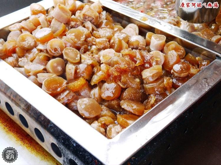 康家阿媽ㄟ粉腸,Q彈的粉腸,加點辣醬更涮嘴,當成下酒菜也很適合。(大甲美食/鎮瀾宮美食/大甲蔣公路夜市)