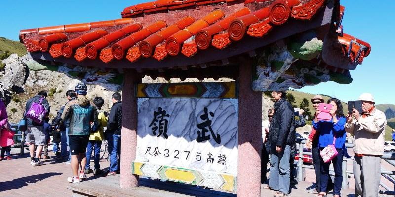 武嶺,深秋晴朗之景。有台灣公路最高點之稱,台14甲線上重要景點。(含鳶峰停車場)