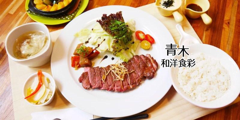 青木和洋食彩,讓我們用著愉悅的心情一同開動吧!有著居家氛圍的日式洋食餐廳!(綠色餐廳/台中洋食/小農餐廳/邀約)