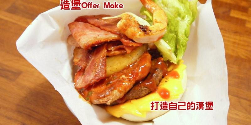 Offer Make 造堡,逢甲夜市內可隨意搭配主菜配料的漢堡店,快來打造自己的漢堡唄!(逢甲商圈/逢甲美食/文華道美食/台中漢堡/試吃)