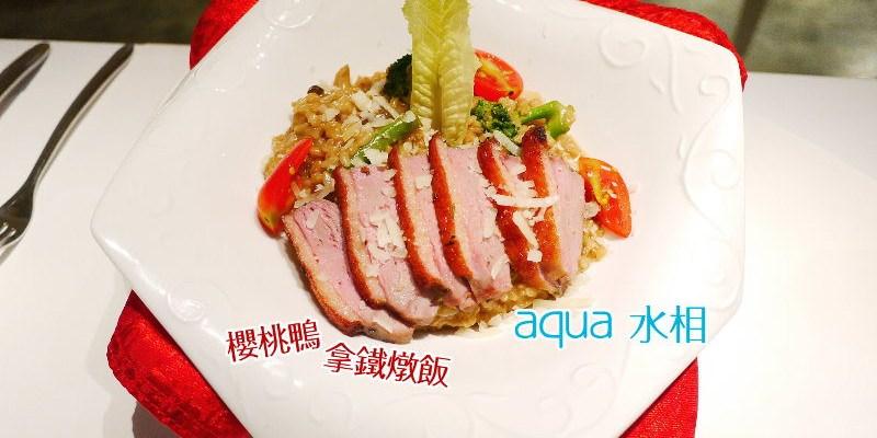 aqua水相,大遠百內的水相餐廳,有著低調的奢華感。(台中義式料理/台中法式料理/台中大遠百美食)
