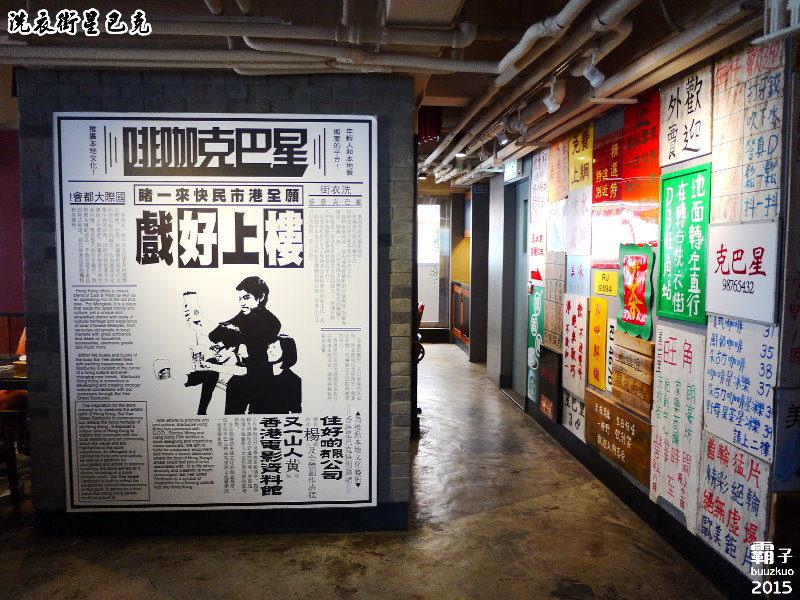 旺角洗衣街星巴克,樓上好戲登台上演,香港又一特色星巴克。(旺角星巴克/旺角女人街/香港星巴克)