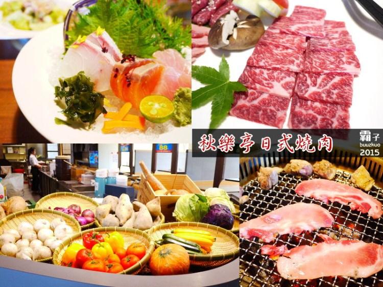 秋樂亭日式燒烤,阿秋美食廣場旗下新品牌,單點燒烤結合日式料理。(阿秋餐飲/台中烤肉/台中日式燒烤)