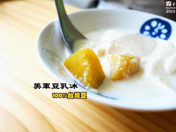 美軍豆乳冰,來一碗又香又濃的豆花,100%台灣黃豆製造!(台中豆漿/美術館商圈/美村路美食/台中豆花)