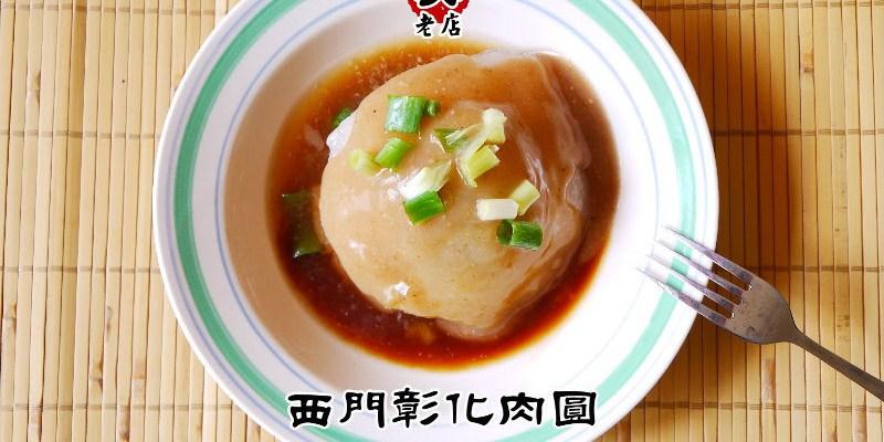 西門彰化肉圓吳,人氣老店的大Size肉圓,清蒸或油炸都好吃!