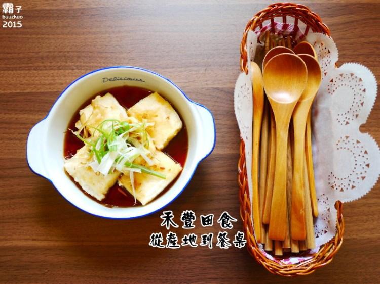 禾豐田食,從產地到餐桌,一種簡單不過份調味的家常味。(美術館商圈)
