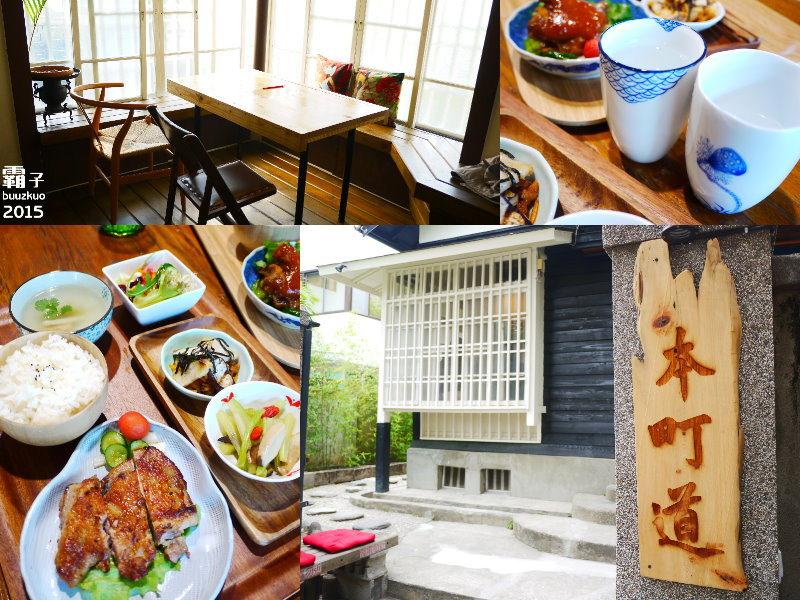 本町道213巷,日式宿舍老房內享用精緻定食與中式茶點。
