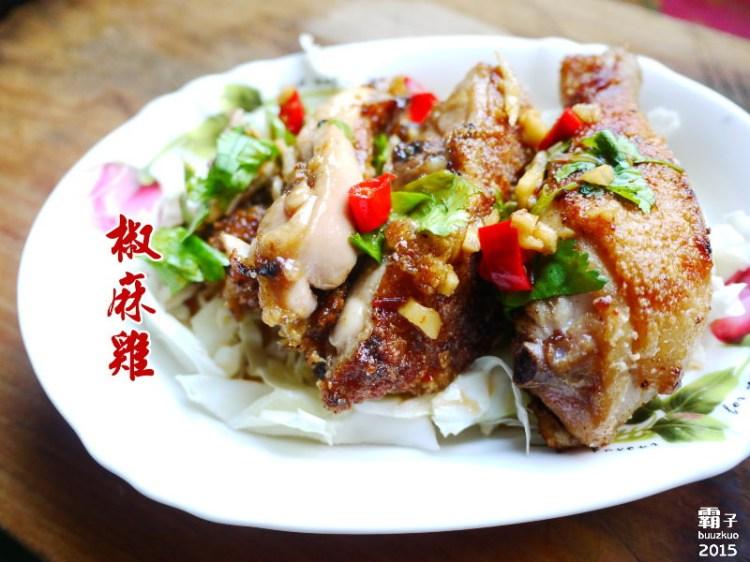 椒麻雞在家也能輕鬆做出,使用豆油伯椒麻醬調製椒麻醬汁 ~