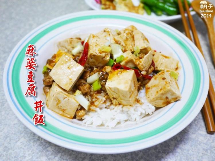 麻婆豆腐丼飯,使用天香麻辣醬代替辣豆瓣醬。