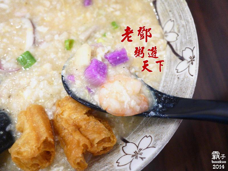 老鄧-粥遊天下,每天熬煮的老母雞湯底,一碗真材實料的好粥 ~