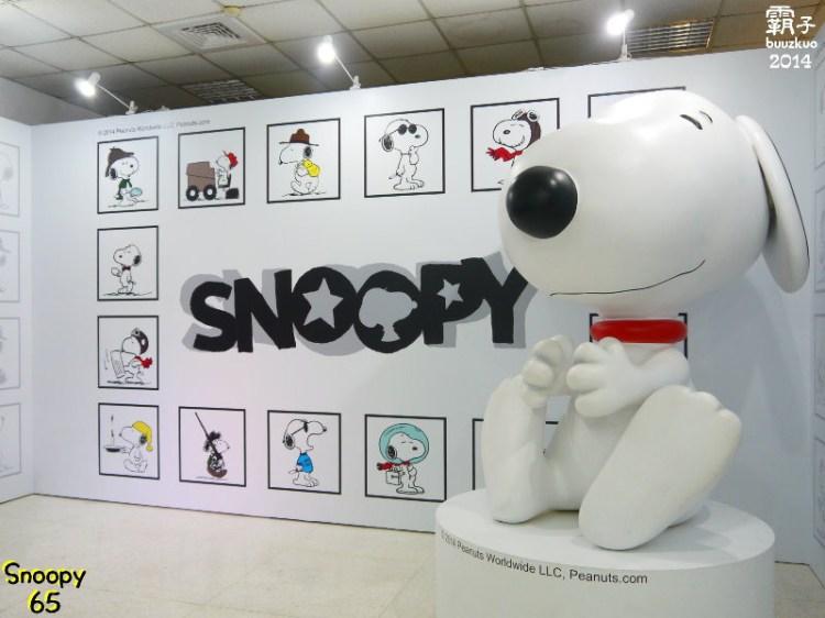 史奴比可愛又討喜的小獵犬,走進花生漫畫:Snoopy 65週年巡迴特展(台中場)