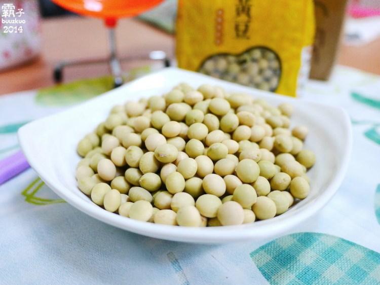非基因改造的「省產黃豆」顆顆飽滿,打成黃豆冰沙,夏天吃好消暑 ~