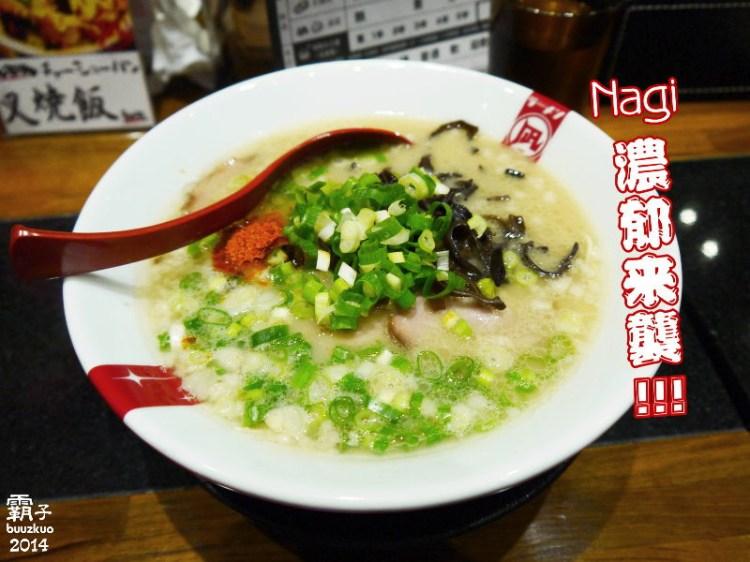 Nagi凪豚骨拉麵,日式口味濃郁來襲 ~ (台中店)