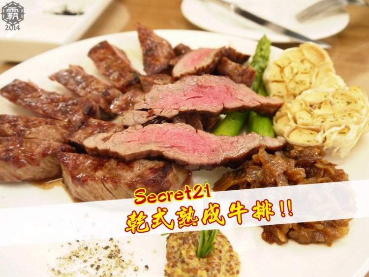 Secret21 乾式熟成牛排,大啖老饕們最愛的乾式熟成牛排!!!