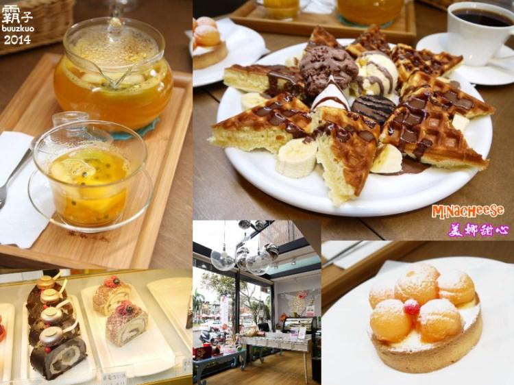美術館附近的下午茶甜點店「minacheese美娜甜心」,有著甜美風格 ~