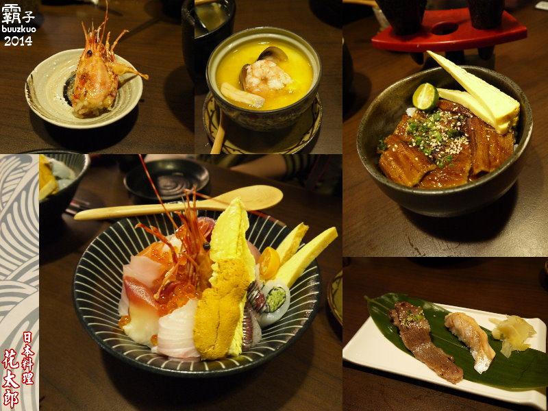 花太郎日本料理,澎湃的豪華海景丼 ~