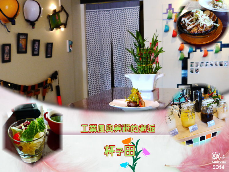 「杯子田」異國料理,一場工業風與美饌的邂逅。