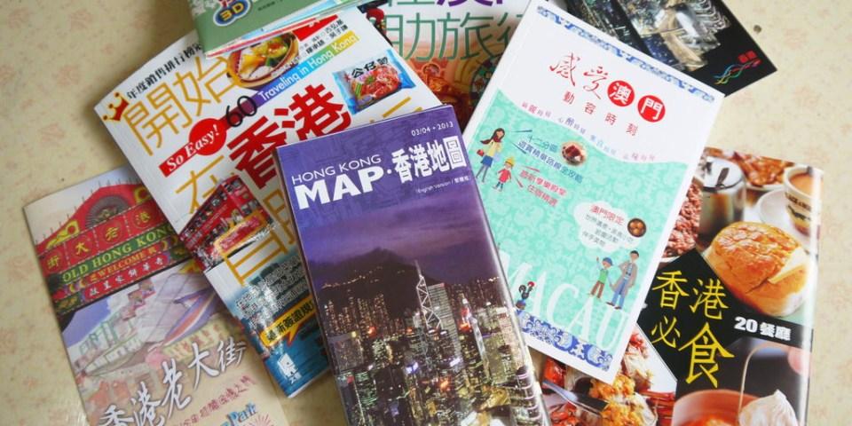 行前準備(香港自助網簽、旅展旅行社挑選、旅遊書挑選、隨身行李)
