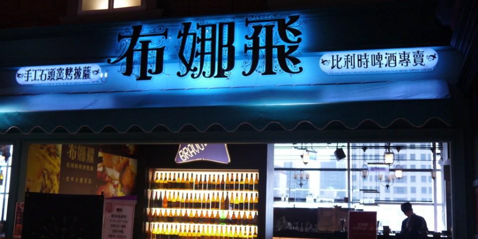 「布娜飛比利時啤酒餐廳」杯觥交錯的品酒會 ~ (台中大遠百店)