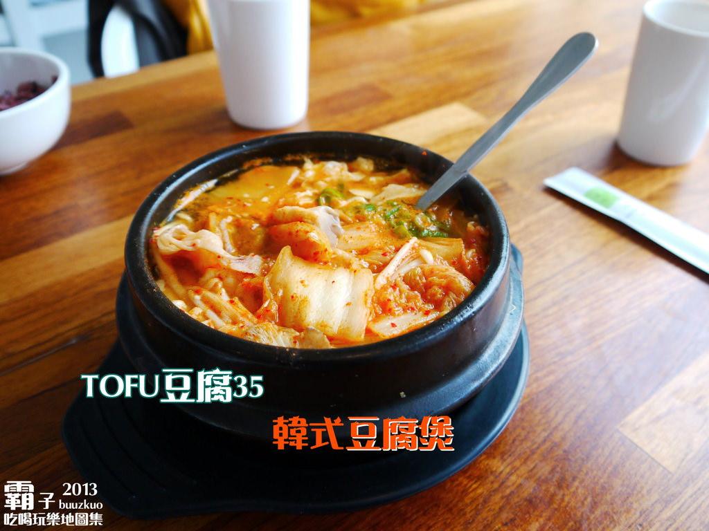 「TOFU豆腐35」簡約韓風,味蕾新食感。