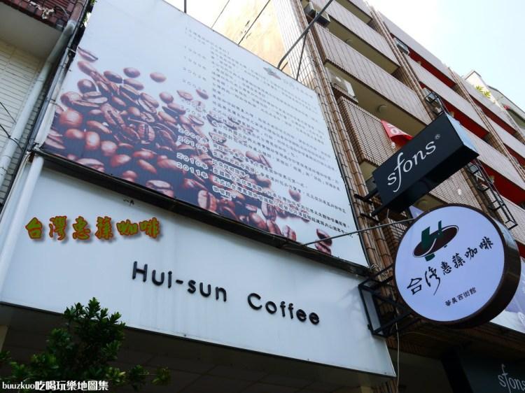 堅持台灣的在地味~台灣惠蓀咖啡(已遷址)