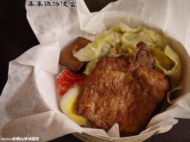 吃喝在集集(鐵路便當、香蕉酥、楊家豆花、集集大牛角)