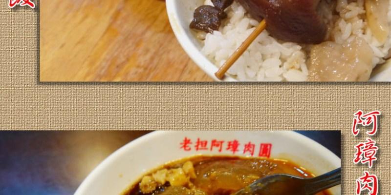 阿章爌肉飯,阿璋肉圓。傻傻分不清?! 冏