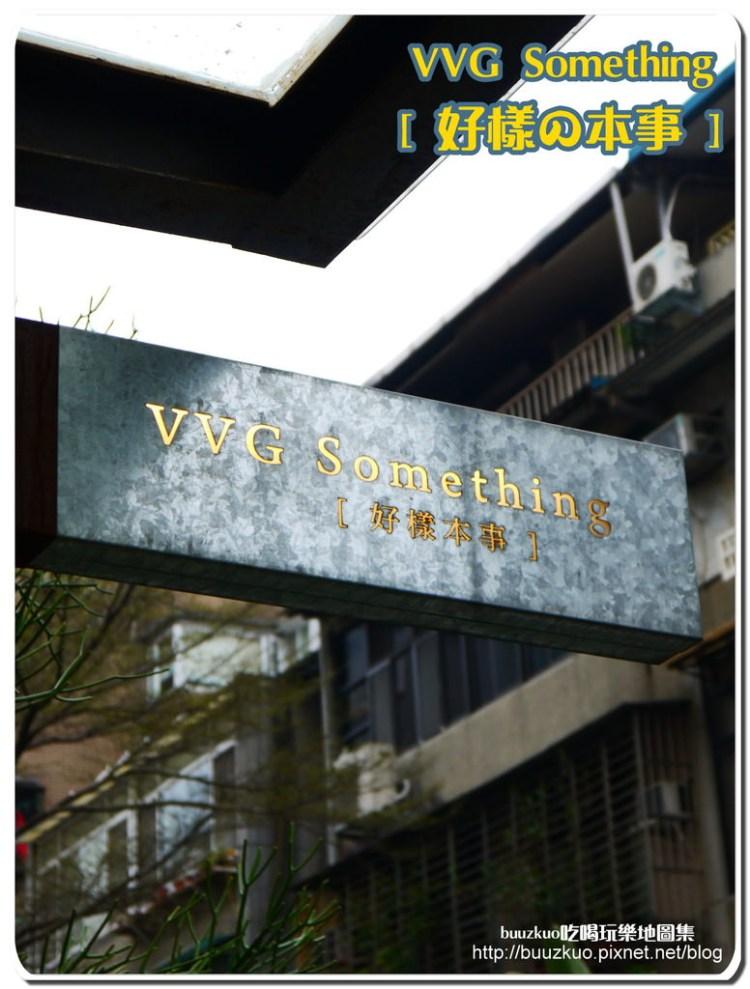 好樣の本事 好樣本事 VVG Something(東區小店)