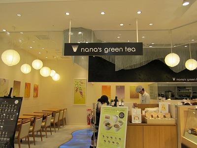 nana-iriguchi