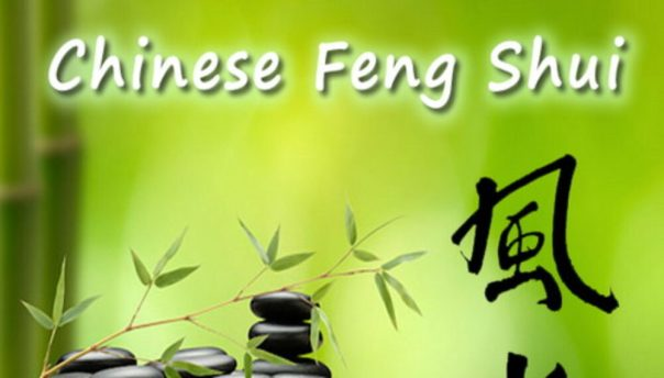 Chinese Feng Shui Introduction