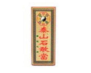Later Heaven Pa Kua Shi Gan Dang Protection Plaque