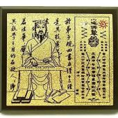 Tai Sui Plaque 2014 with Appeasing Mantra