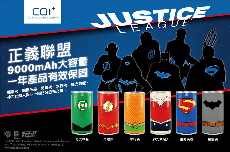 DC 正義聯盟 行動電源/Lightning 充電線 - DC PowerCan 960x638 Banner 中