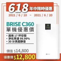 選對空氣清淨機,可以有效減少空氣中病毒數量! - 2.c360
