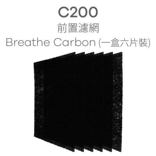 BRISE C200 專用前置活性碳濾網 (6片裝) - C200 filter carbon 640x640 1