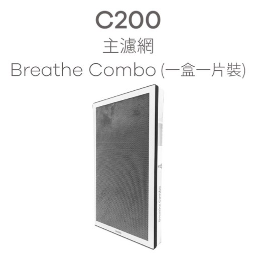 BRISE C200 專用4合1綜效型主濾網 (Breathe Combo) - C200 filter combo 640x640 1