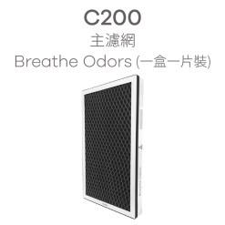 3倍振興券優惠商品 - C200 filter odors 640x640 1