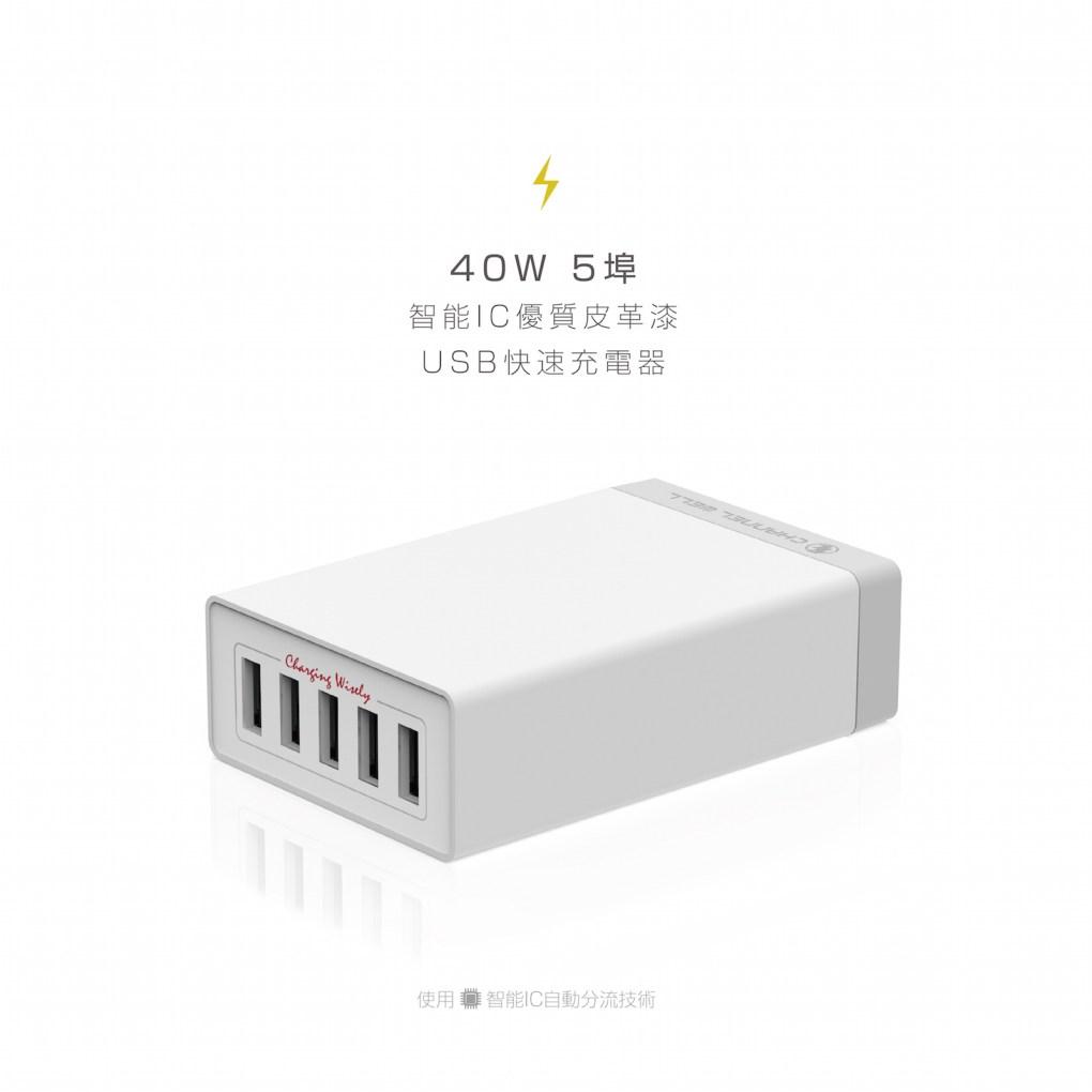 CHANNEL WELL 40W 5 埠 USB 快速充電器 - 混 中 無logo 01