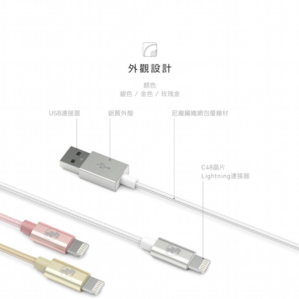 僑威 Lightning 編織充電線 (1.8M/MFI認證) - CWT Lightning Cable 中文版 04